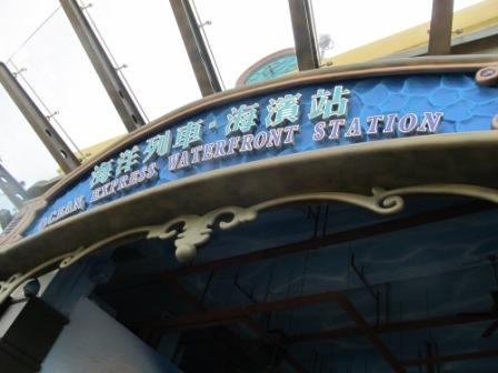 Ocean Express Waterfront Station which is very close to the main entrance of the theme park