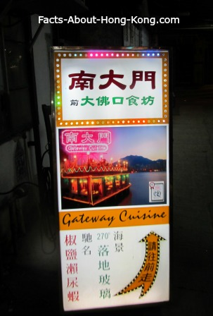 Gateway Cuisine is the Hong Kong seafood restaurant that we dined in Lei Yue Mun.
