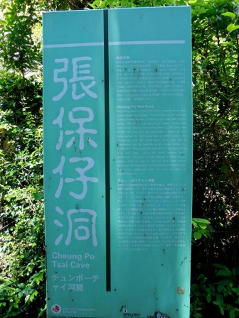 Signage for a Hong Kong attraction, Cheung Po Tsai Cave