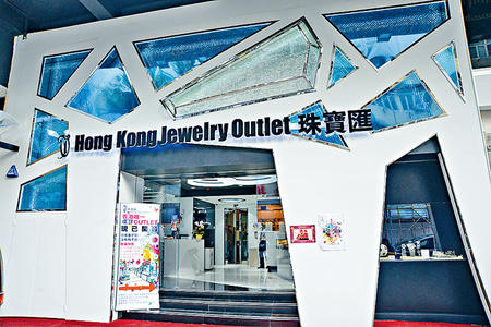 Hong Kong Real Jewelry Outlet