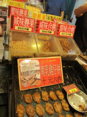 Glazed walnuts are at the back. The front is the chicken flavored sweet biscuit. Sometimes, you can sample it before deciding to buy it or not.