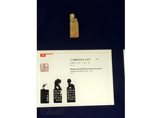Hong Kong Seal Stone Shopping