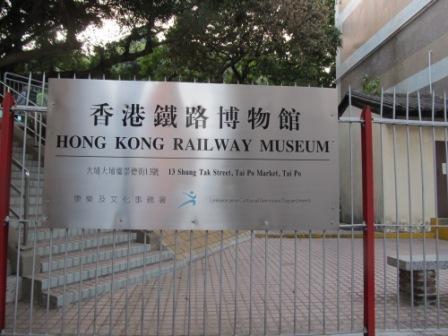 Hong Kong Railway Museum Entrance