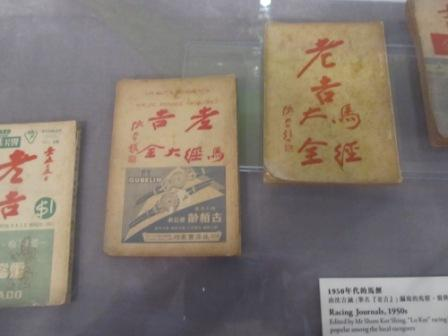 Hong Kong racing journals in the 1950s