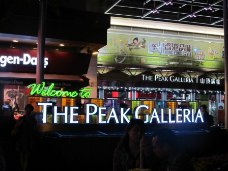 The (Hong Kong) Peak Galleria