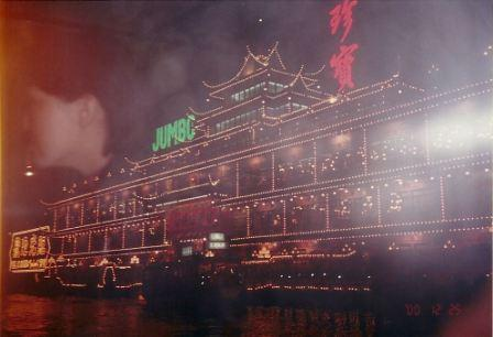 The Jumbo (Floating Restaurant)