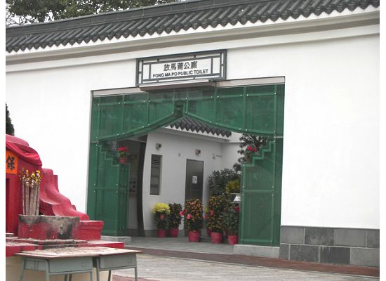 A Hong Kong Public Toilet  where the Lam Tsuen Wishing Tree is.