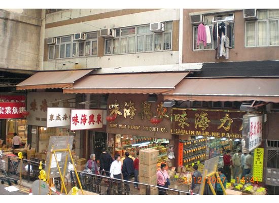 Stores in Western District selling dried luxurious Chinese food