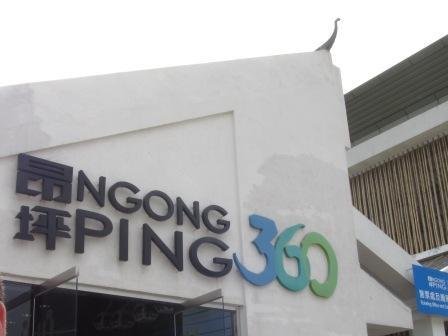 Hong Kong Ngong Ping 360