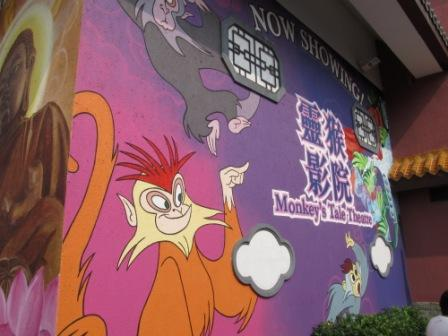 The Monkey's Tale Theatre in Ngong Ping Village