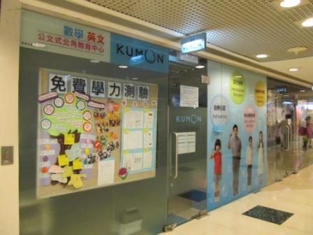 An institute learning Kumon