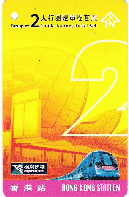 Hong Kong MTR (Airport Express) Disposable Ticket to Hong Kong Airport.