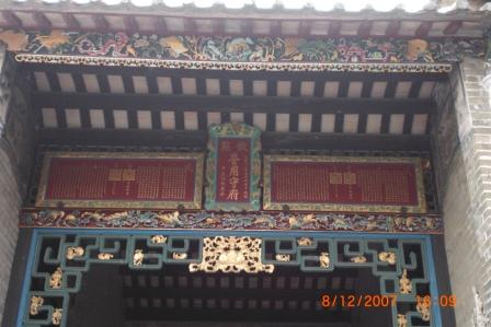The plaque with the seal stamp of the Qing emperor