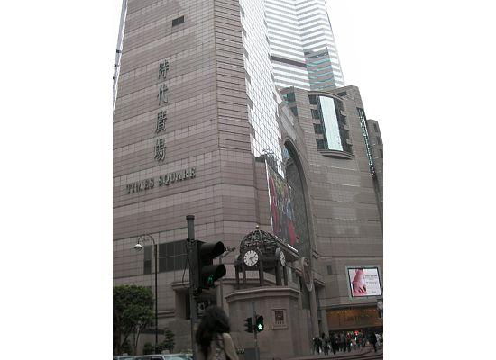 Hong Kong Times Squar