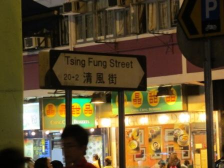 Hong Kong street sign