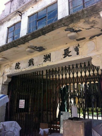 Cheung Chau Theater...it has been abandoned for many, many years.  It looked like this when I was in my early teen.