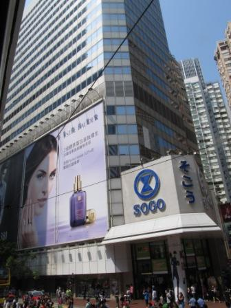 Hong Kong cosmetics shopping - Sogo Department Store, Causeway Bay