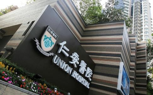 Hong Kong Union Hospital