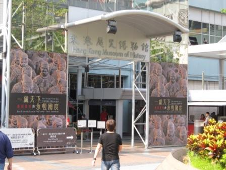 Entrance of the Hong Kong Museum of History for Special Exhibition, such as the Terra Cotta