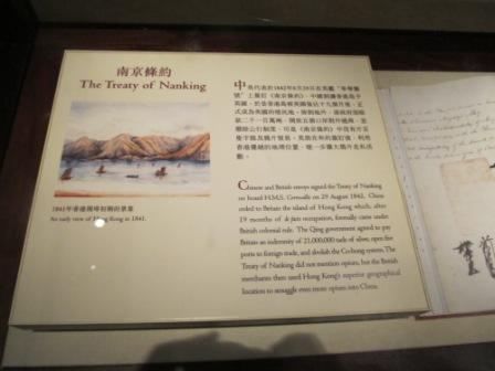 The Treaty of Nanking, the first unequal treaty the Chinese government signed and led to the cession of the Hong Kong Island