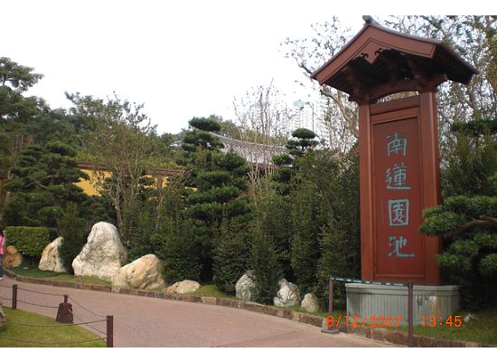 Entrance of Nan Lian Garden Hong Kong