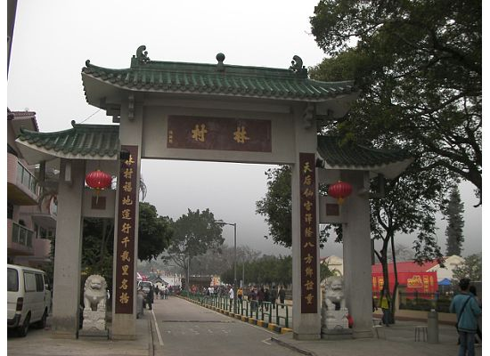 Entrance of Lam Tsuen
