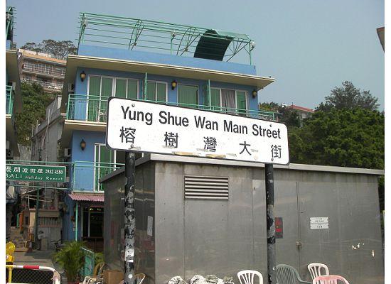 Yung Shue Wan Main Street, Hong Kong Lamma Islan
