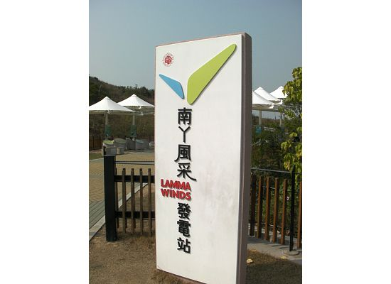 Hong Kong Lamma Wind Entrance