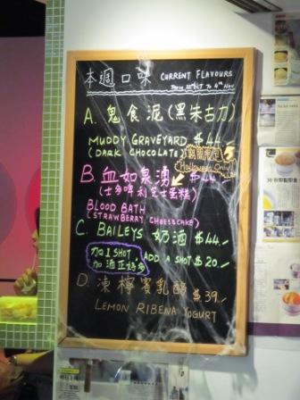 This is the menu of a home-made ice-cream (made with liquid nitrogen) parlor.  I took this pic in Oct 2012.  You could barely see anything like this before 2000s